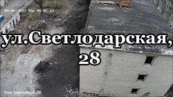 ул.Светлодарская, д.28