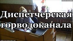 Диспетчерская Славгорводоканала